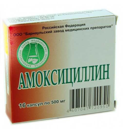 Амоксициллин 500мг 16 шт. капсулы, фото №1