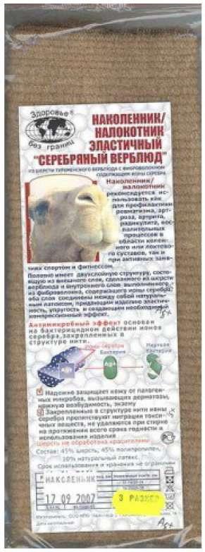 Серебряный верблюд наколенник эластичный из верблюжьей шерсти размер 3, фото №1