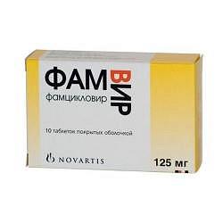 Фамвир 125мг 10 шт. таблетки покрытые оболочкой