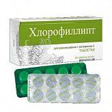 Хлорофиллипт таблетки для рассасывания 0,8г 20 шт.