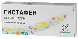 Гистафен 50мг 20 шт. таблетки
