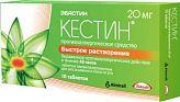 Кестин 20мг 10 шт. таблетки лиофилизированные быстрое растворение