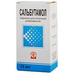 Сальбутамол ав 100мкг/доза 90доз 12мл аэрозоль для ингаляций дозированный
