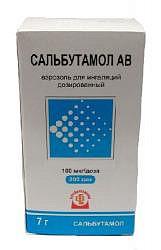 Сальбутамол ав 100мкг/доза 7г (200 доз) аэрозоль для ингаляций дозированный