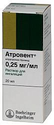 Атровент 0,25мг/мл 20мл раствор для ингаляций
