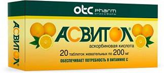 Асвитол 200мг 20 шт. таблетки жевательные