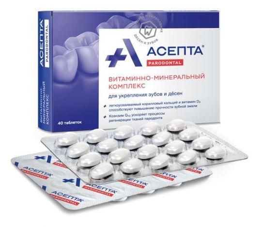 Асепта таблетки витаминно-минеральный комплекс 40 шт., фото №1