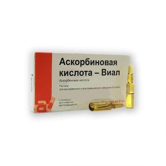 Аскорбиновая кислота -виал 50мг/мл 2мл 10 шт. раствор для внутривенного и внутримышечного введения, фото №1