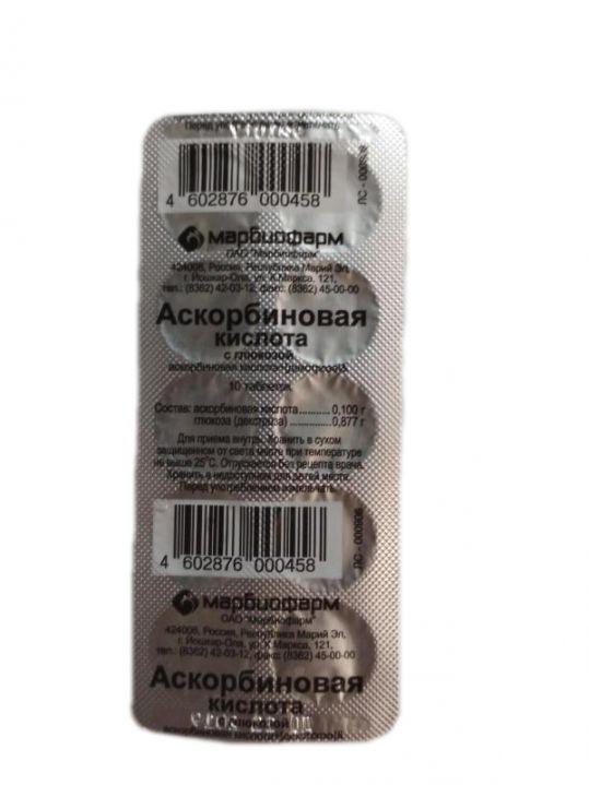 Аскорбиновая кислота с глюкозой таблетки 100мг 10 шт., фото №1