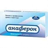Анаферон 20 шт. таблетки для рассасывания для взрослых