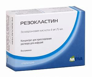Резокластин 4мг/5мл 1 шт. концентрат для приготовления раствора для инфузий