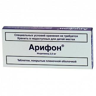 Арифон 2,5мг 30 шт. таблетки покрытые пленочной оболочкой
