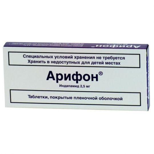 Арифон 2,5мг 30 шт. таблетки покрытые пленочной оболочкой, фото №1