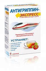 Антигриппин-экспресс 6 шт. порошок для приготовления раствора для приема внутрь малина