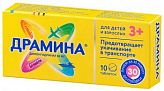 Драмина 50мг 10 шт. таблетки ядран