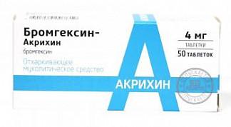 Бромгексин- акрихин 4мг 50 шт. таблетки