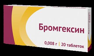 Бромгексин 8мг 20 шт. таблетки
