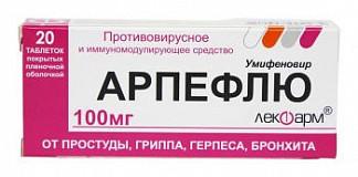 Арпефлю 100мг 20 шт. таблетки покрытые пленочной оболочкой