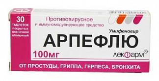Арпефлю 100мг 30 шт. таблетки покрытые пленочной оболочкой