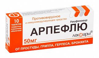 Арпефлю 50мг 10 шт. таблетки покрытые пленочной оболочкой