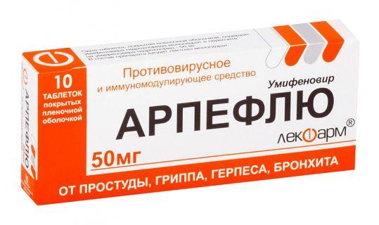 Арпефлю 50мг 10 шт. таблетки покрытые пленочной оболочкой, фото №1