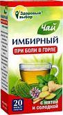 Здоровый выбор имбирный чай 2г при боли в горле 20 шт. фильтр-пакет
