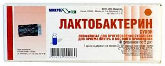 Лактобактерин 5 доз 10 шт. лиофилизат для приготовления суспензии
