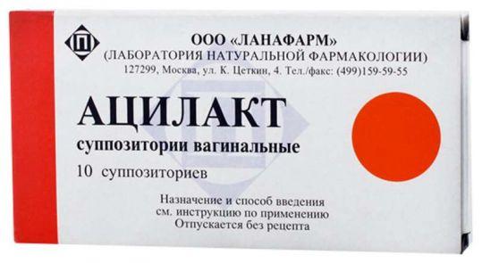 Ацилакт 10 шт. суппозитории вагинальные, фото №1