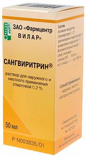 Сангвиритрин 0,2% 50мл раствор для местного и наружного применения