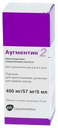 Аугментин 400мг+57мг/5мл 12,6г (70мл) порошок для приготовления суспензии для приема внутрь