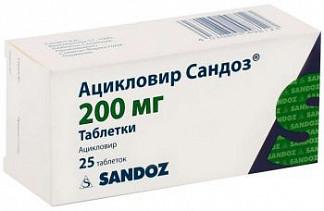 Ацикловир 200мг 25 шт. таблетки