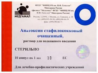 Анатоксин стафилококковый купить в москве