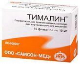 Тималин 10мг 10 шт. лиофилизат для приготовления раствора для инъекций