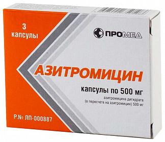 Азитромицин 500мг 3 шт. капсулы