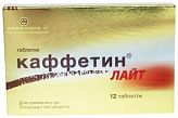 Каффетин лайт 12 шт. таблетки