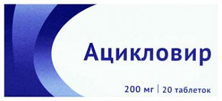 Ацикловир 200мг 20 шт. таблетки