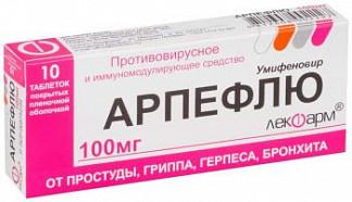 Арпефлю 100мг 10 шт. таблетки покрытые пленочной оболочкой
