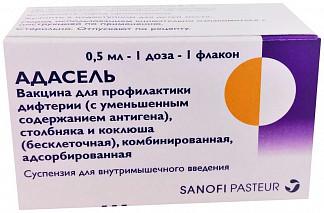 Адасель 0,5мл/доза 2мл 1 шт. суспензия для внутримышечного введения
