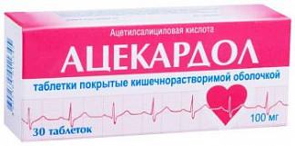 Ацекардол 100мг 30 шт. таблетки кишечнорастворимые, покрытые пленочной оболочкой