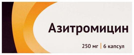 Азитромицин 250мг 6 шт. капсулы, фото №1