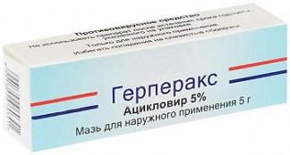 Герперакс 5% 5г мазь для наружного применения
