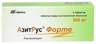 Азитрус форте 500мг 3 шт. таблетки покрытые пленочной оболочкой