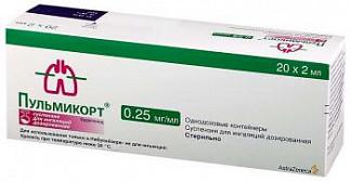 Пульмикорт 0,25мг/мл 2мл 20 шт. суспензия для ингаляций дозированная