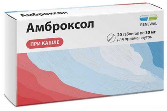 Амброксол 30мг 20 шт. таблетки, фото №1