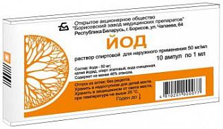 Йод 5% 1мл 10 шт. раствор для наружного применения спиртовой ампулы