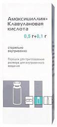 Амоксициллин+клавулановая кислота 0,5г+0,1г 1 шт. порошок для приготовления раствора для внутривенного введения красфарма