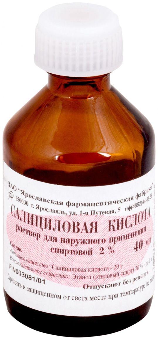 Салициловая кислота 2% 40мл раствор для наружного применения спиртовой, фото №1