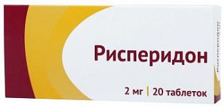 Рисперидон 2мг 20 шт. таблетки покрытые пленочной оболочкой