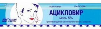 Ацикловир 5% 5г мазь для наружного применения