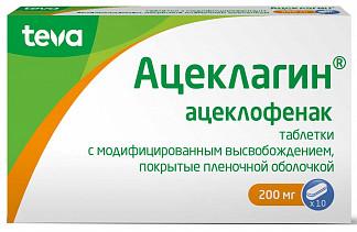 Ацеклагин 200мг 10 шт. таблетки с модифицированным высвобождением покрытые пленочной оболочкой